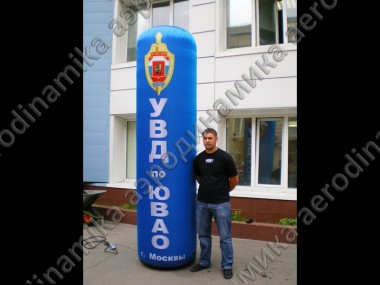 SEAD Police Directorate's auto rally Ad inflatable column