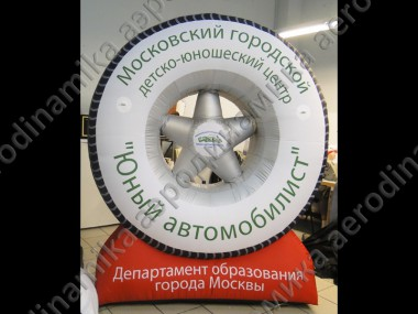 """Юный автомобилист"" Ad inflatable wheel on the base"