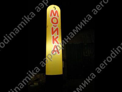 Car wash Ad inflatable column with inner backlight