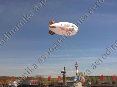The Victory Day blimp