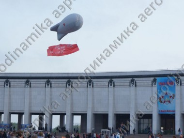 Military blimp copy with banner