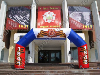 The Victory Day decoration